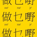 Read the review of Zou Mat Je (做乜嘢)